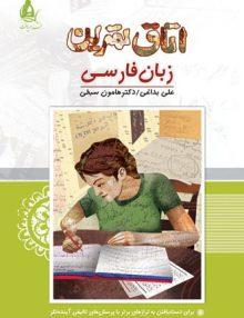 اتاق تمرین زبان فارسی دریافت
