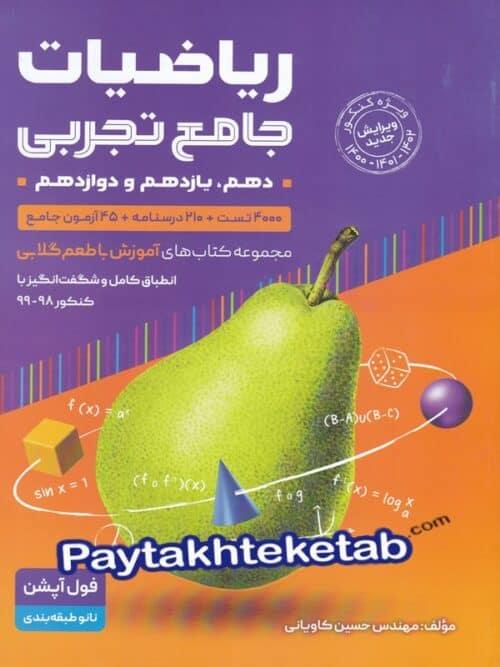 آموزش ریاضی تجربی جامع کنکور جلد اول با طعم گلابی گامی تا فرزانگان