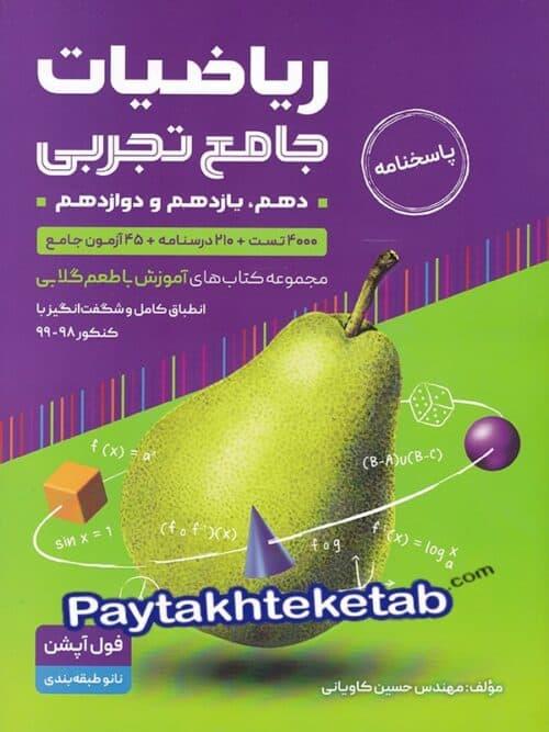 آموزش ریاضی تجربی جامع کنکور جلد دوم با طعم گلابی گامی تا فرزانگان