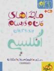 ماجراهای من و درسام فارسی نهم خیلی سبز