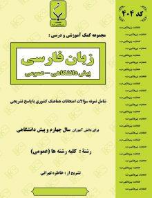 زبان فارسی پیش بنی هاشمی