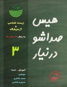 زیست 2 سال سوم جلد 2 به روش تک رقمی ها | استاد محمد شاکری