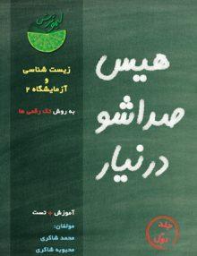 زیست 2 سال سوم جلد 1 به روش تک رقمی ها | استاد محمد شاکری
