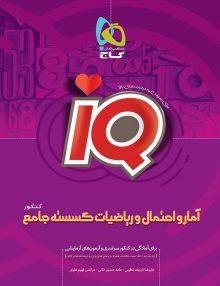 IQ ریاضی گسسته و آمار و احتمال گاج