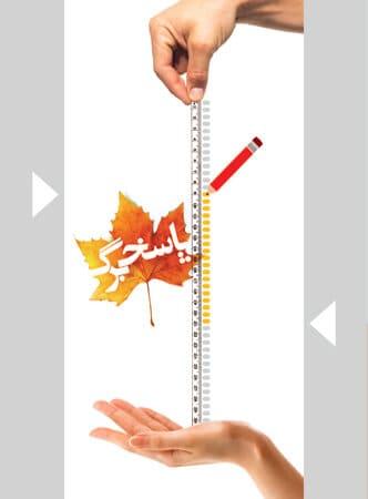زبان فارسی 3 ویژه امتحان نهایی نارنجی