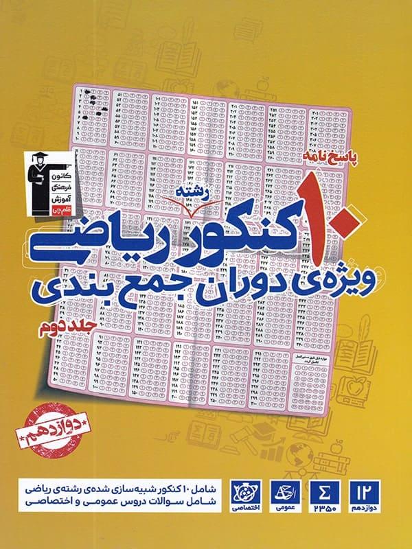 10 مجموعه کنکور رشته ریاضی دوازدهم جلد دوم قلم چی