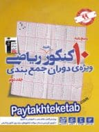 10 مجموعه کنکور رشته ریاضی کنکور جلد دوم قلم چی