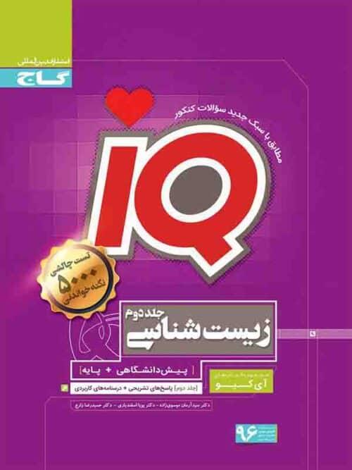 IQ زیست شناسی جامع کنکور جلد دوم گاج