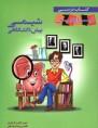کتاب درسی شیمی پیش زیر ذره بین خانه زیست شناسی