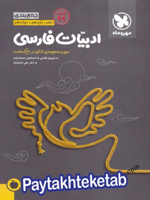 جمع بندی ادبیات فارسی کنکور مهروماه