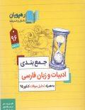 دی وی دی جمع بندی زبان و ادبیات فارسی رهپویان دانش و اندیشه