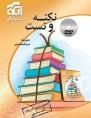 دی وی دی های نکته و تست ادبیات فارسی الگو
