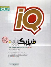 IQ فیزیک پایه جلد اول گاج