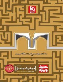خط ویژه فیزیک پایه کنکور رشته ریاضی جلد دوم گاج