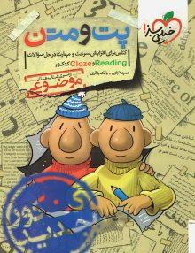 پت و متن reading و cloze کنکور موضوعی خیلی سبز