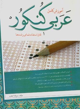 آموزش کامل عربی کنکور شب افروز
