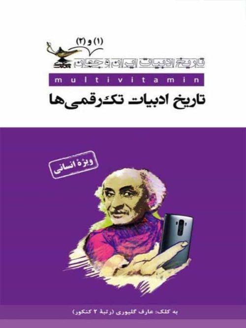 تاریخ ادبیات ایران و جهان رشته انسانی کلک معلم