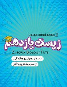 دی وی دی آموزش مفهومی و ترکیبی زیست شناسی یازدهم زیستوریا