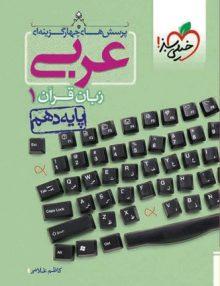 arabi-10-test-kheilisabz-min