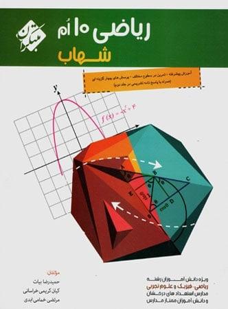 ریاضی دهم شهاب جلد اول مبتکران
