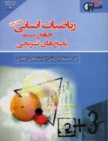 ریاضی انسانی جامع کنکور جلد دوم مشاوران آموزش