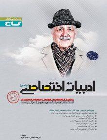 ادبیات فارسی اختصاصی جامع جلد دوم میکرو گاج