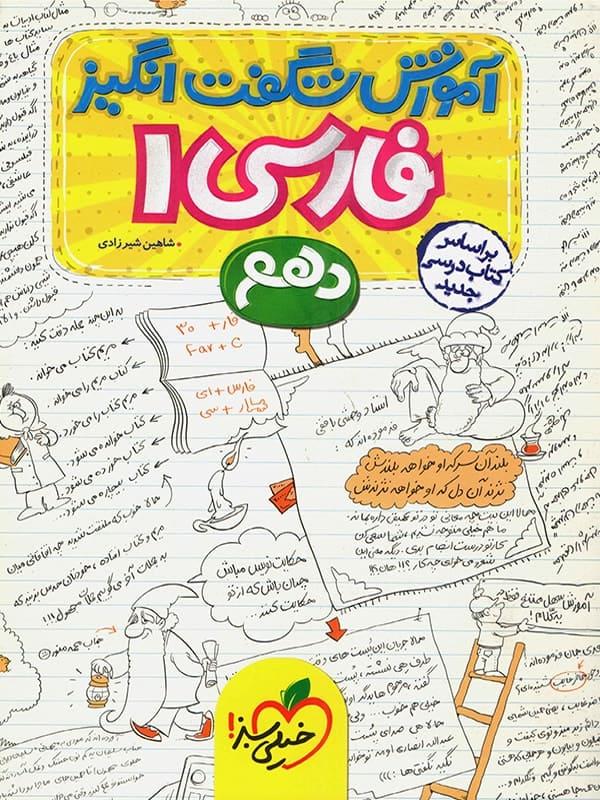 آموزش شگفت انگیز ادبیات فارسی دهم خیلی سبز