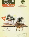 بانک سوال عربی دهم انسانی مرشد مبتکران