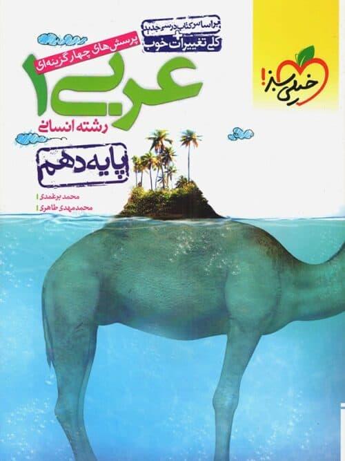 عربی دهم انسانی تست خیلی سبز