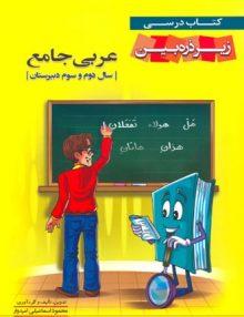 کتاب درسی عربی جامع زیر ذره بین خانه زیست شناسی