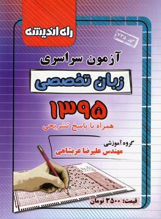 دفترچه کنکور سراسری رشته زبان تخصصی 95 راه اندیشه