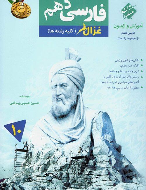 آموزش و آزمون فارسی دهم رشادت مبتکران