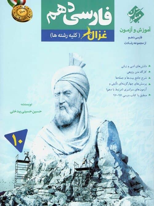آموزش و آزمون ادبیات فارسی دهم رشادت مبتکران