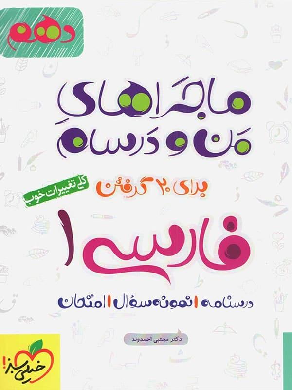 ماجراهای من و درسام ادبیات فارسی دهم خیلی سبز