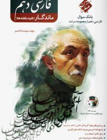 بانک سوال ادبیات فارسی دهم مرشد مبتکران