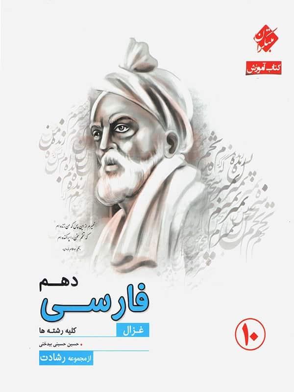 آموزش ادبیات فارسی دهم رشادت مبتکران