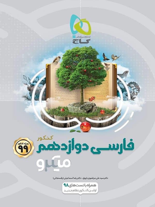 ادبیات فارسی دوازدهم میکرو گاج