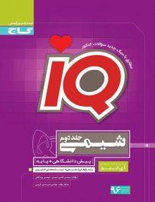 IQ شیمی جامع کنکور جلد دوم گاج