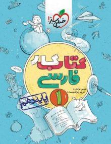 کار ادبیات فارسی دهم خیلی سبز