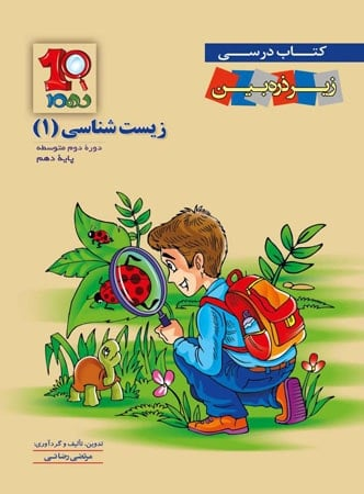 ketab-darsi-zist-10-zire-zare-bin-khane-zist-min