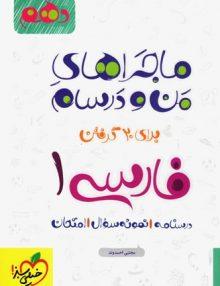 majarahaye-man-va-darsam-farsi-10-kheilisabz-min