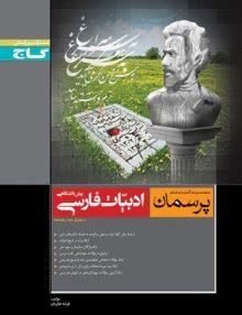 پرسمان ادبیات فارسی پیش عمومی گاج