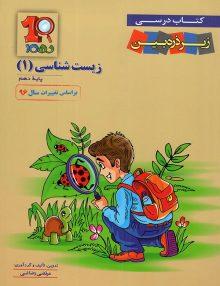 کتاب درسی زیست شناسی دهم زیر ذره بین خانه زیست شناسی