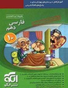 ادبیات فارسی موضوعی دهم الگو