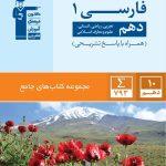 ادبیات فارسی دهم جامع قلم چی
