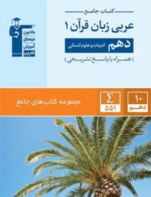 عربی زبان قرآن دهم ریاضی - تجربی جامع قلم چی