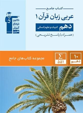 عربی زبان قرآن دهم جامع قلم چی