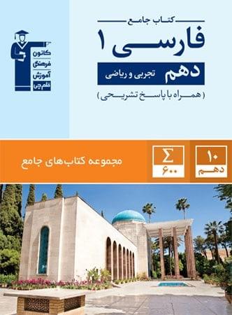 فارسی دهم جامع ریاضی - تجربی قلم چی