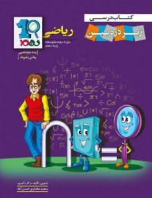 کتاب درسی ریاضی دهم زیر ذره بین خانه زیست شناسی