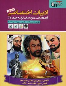 ادبیات اختصاصی انسانی جلد اول مشاوران آموزش